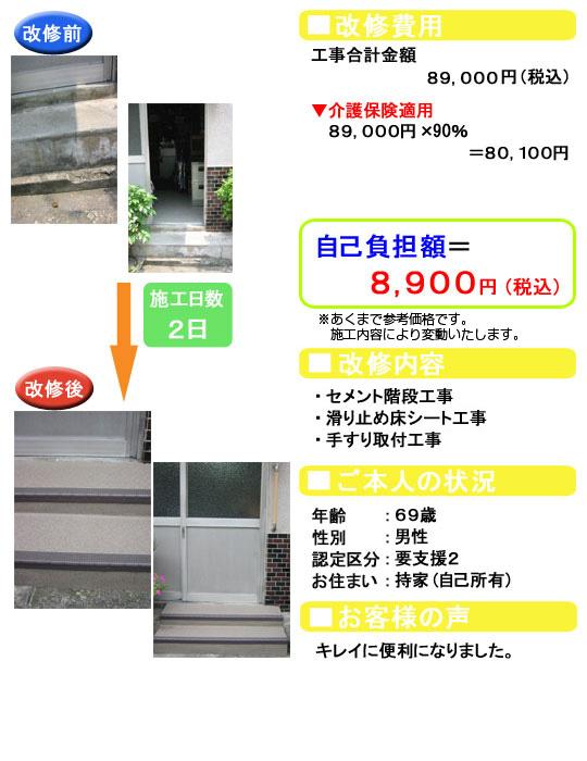 セメント階段/滑り止め床シート/手すり取付