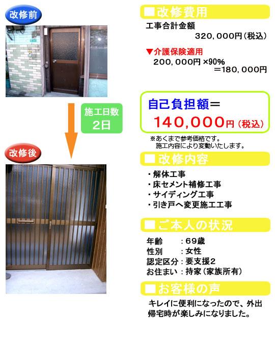 解体/床セメント補修/サイディング/引き戸へ変更